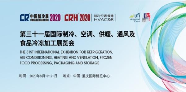 31届中国制冷展