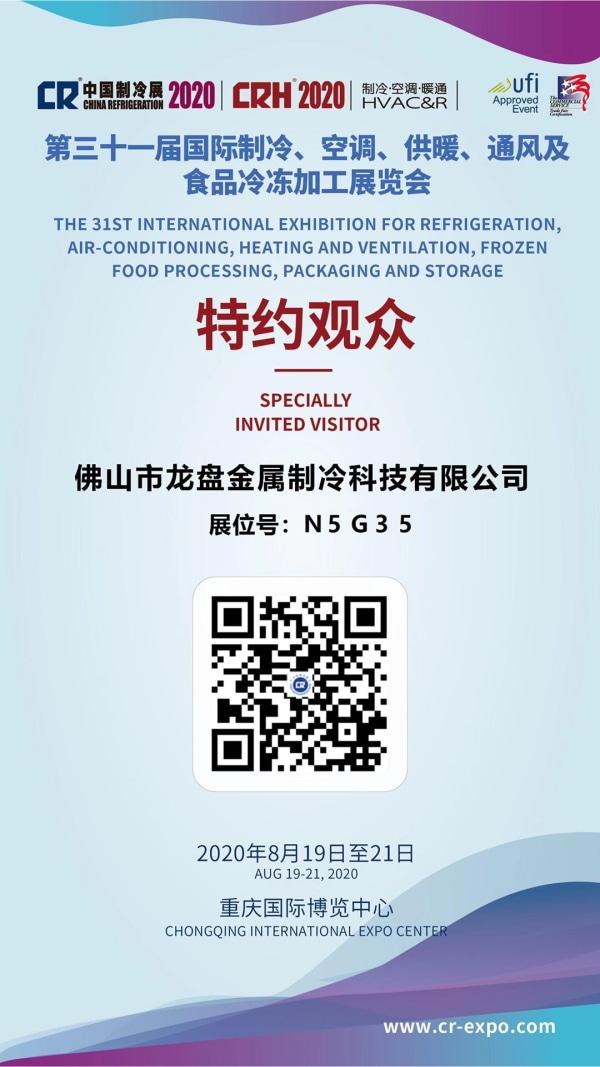 31届中国制冷展预约登记