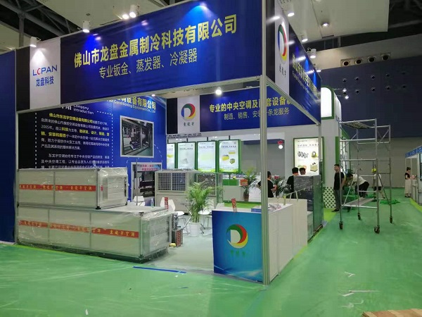 AG9亚游科技2019广州国际制冷展大获成功后再赴8月23-25日长沙暖通展