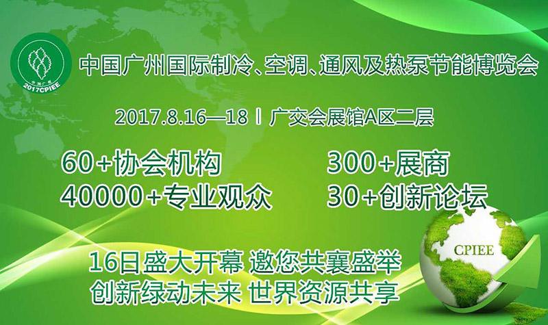 2017年亚太制冷展即将隆重开幕,AG9亚游金属制冷科技已摆好姿势等您来!