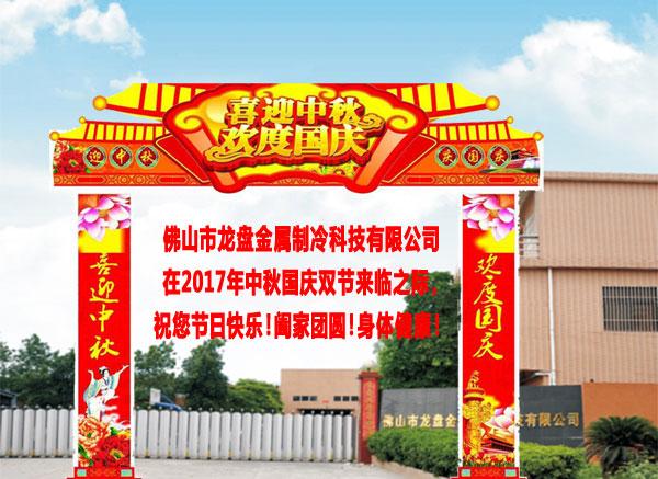 AG9亚游科技关于迎国庆中秋的放假通知