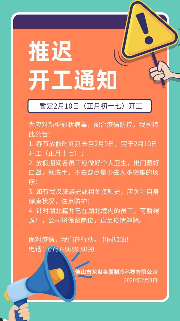 【重要通知】为配合疫情防控,AG9亚游科技推迟至2月10日开工