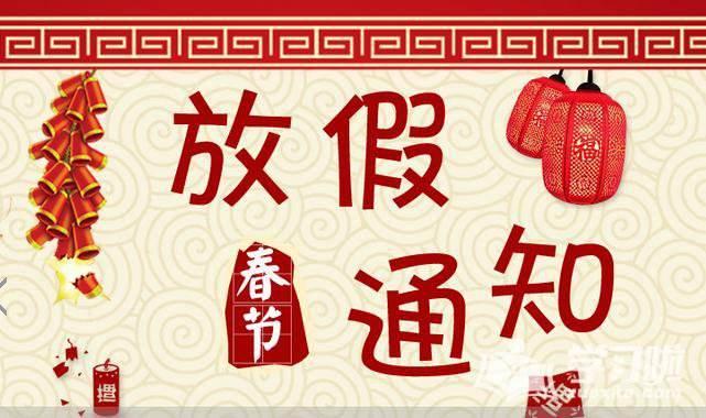 【通知】AG9亚游科技2018年春节放假时间安排&总经理新年祝福语!