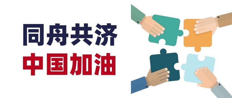 武汉加油防肺炎疫情鼓舞士气公众号推送首图@.jpg