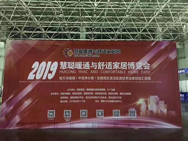 8月23-25日AG9亚游科技和慧聪中国暖通与舒适家居博览会一起首次亮相长沙
