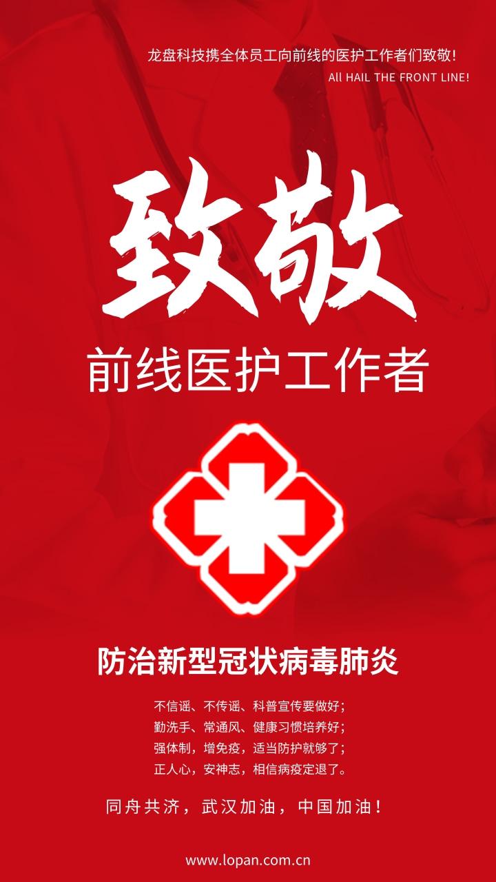 红色公益武汉疫情致敬前线医护者手机海报@longpan.jpg