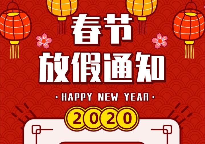 【放假通知】AG9亚游科技2020年春节放假安排及安全提醒!